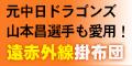 球界のレジェンド山本昌さん愛用!冷え対策に【ママウォーム】掛布団