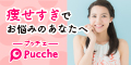 Pucche(プッチェ)太るサプリ