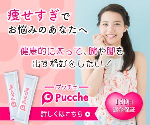 太りたくてお悩みのあなたへ。太るサプリ【プッチェ~Pucche~】商品モニター