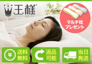 テレビ・通販サイトで人気の「王様の夢枕・王様の抱き枕」公式通販サイト