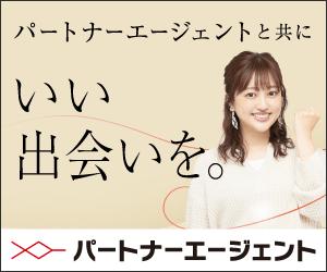 婚活支援サービス パートナーエージェント 顧客満足度No.1