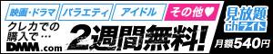 DMM.com afi-b 無料動画