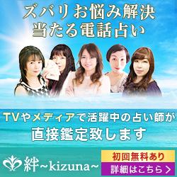 口コミで評判の当たる電話占い絆〜kizuna〜