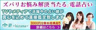 口コミで評判の当たる電話占い絆~kizuna~