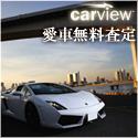 車査定/carview