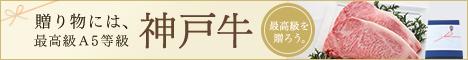 神戸牛ドットネット