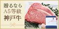 最高級A5等級の神戸牛専門店【 神戸牛専門店 神戸ぐりる工房 】