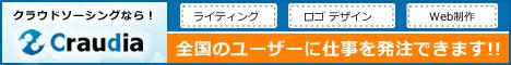 クラウディア