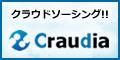 クラウドソーシング型、在宅ワーク・内職支援サービス【クラウディア】会員獲得