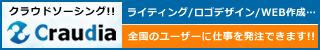 クラウディア(クライアント募集)