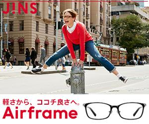 Airframe2016