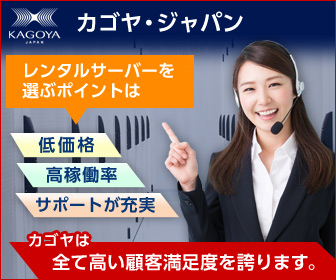 カゴヤ・ジャパン