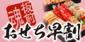 【板前魂】岡江久美子さん絶賛!販売総数93万セット!2018年おせち料理