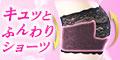 かんたんスタイルアップ【キュッとふんわりショーツ】 商品購入