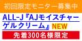 メイドインジャパンにこだわった【AJモイスチャーゲルクリーム】新規定期購入