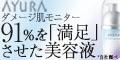【AYURAアユーラ】リズムコンセントレート トライアルセット_新規商品購入