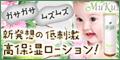 敏感肌用美容液【潤静(うるしず)】新規商品購入