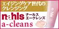 エイジングケア世代専用クレンジングジェル【ナールスエークレンズ】初回商品購入