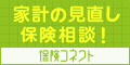 国内最大級の保険比較・相談サイト【保険コネクト】