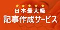 記事作成サービスの【サグーワークス】申込