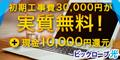 高速・高品質インターネット【ビッグローブ光】新規開通申込