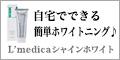 ホワイトニング用歯磨きジェル【ルメディカ シャインホワイト】商品購入
