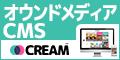 記事に特化したオウンドメディア構築システム【CREAM(クリーム)】新規申込み