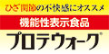プロテオグリカン配合の軟骨サプリメント【プロテウォーク】 初回購入