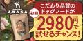 UMAKA -美味華- (うまか)