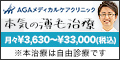 新宿AGAメディカルケアクリニック