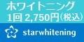 スターホワイトニング
