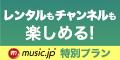 エンタメ総合配信サイト「music.jp」