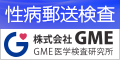 GME医学検査研究所