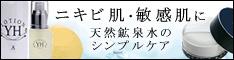 アトピー・ニキビ・敏感肌用化粧品<br />YH化粧品