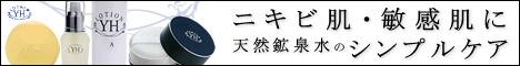 アトピー・ニキビ・敏感肌用化粧品 YH化粧品