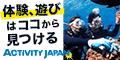 アクティビティジャパン