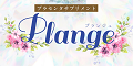 Plange(プランジュ)