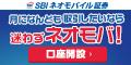SBIネオモバイル証券