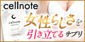 Cellnote(セルノート)