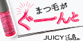 JUICY Jolie(ジューシージョリー)