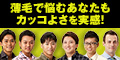 スヴェンソン MENS HAIR.jp