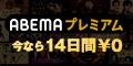AbemaTV