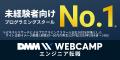 DMM WEBCAMP