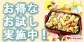 食材(ミールキット)宅配サービス:ヨシケイ