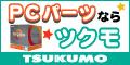 【TSUKUMO】公式通販サイト