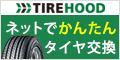 TIREHOOD(タイヤフッド)