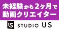 studio US