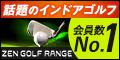 シミュレーションゴルフスクール ZEN GOLF RANGE