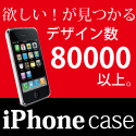iphoneケース