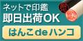 旧漢字でもお安い印鑑